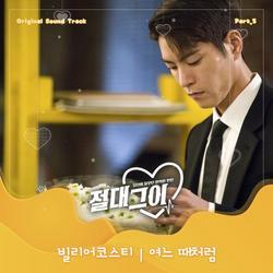 My Absolute Boyfriend OST Part.5 (Single) - Bily Acoustie