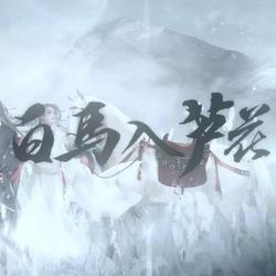 Bạch Mã Nhập Lô Hoa (白马入芦花) (Single) - Âm Tần Quái Vật