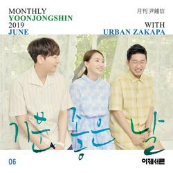 2019 Yoon Jong Shin Monthly Project With Urban Zakapa - June (Single) - Urban Zakapa