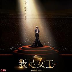 Tôi Là Nữ Vương OST (我是女王) - Cát Khắc Tuyển Dật
