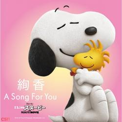A Song For You [I LOVE Snoopy -THE PEANUTS MOVIE-