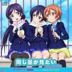 Love Live! S2 Bonus CD: Onaji Hoshi Ga Mitai - Suzuko Mimori - Iida Riho - Kusuda Aina