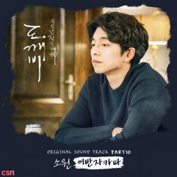 Goblin OST Part. 10 - Urban Zakapa