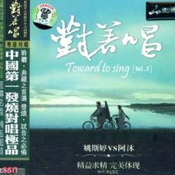 Yao Si Ting & A Mu - Toward To Sing III - Diêu Tư Đình - A Mộc