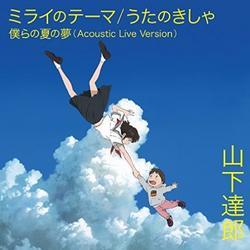 Mirai no Theme/Uta no Kisha/Bokura no Natsu no Yume (Acoustic Live Version) / Tatsuro Yamashita [Limited Edition] - Tatsuro Yamashita