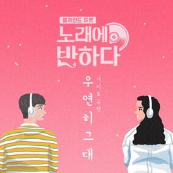 Love At First Song (OST) - Gummy - Kyuhyun
