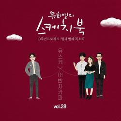 Yoo Hee Yeol's Sketchbook 10th Anniversary Project: 13th Voice 'Sketchbook x Urban Zakapa' Vol.28 (Single) - Urban Zakapa