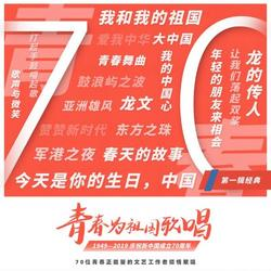 Trung Quốc Trong Trái Tim Tôi (我的中国心) - Tiêu Chiến