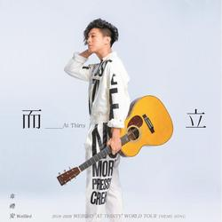 Thường Trực (而立) (Single) - Vi Lễ An