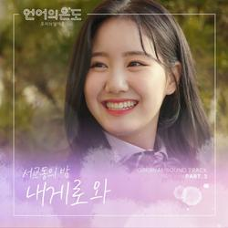 The Temperature Of Language: Our Nineteen OST Part.3 (Single) - The Night Of Seokyo