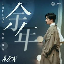 """Dư Niên (余年) (""""庆余年""""Khánh Dư Niên OST) (Single) - Tiêu Chiến"""