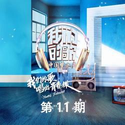 Trung Quốc Mộng Chi Thanh · Our Song Vol. 11 (中国梦之声·我们的歌 第11期) - Na Anh - Tiêu Chiến