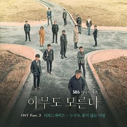 Nobody Knows OST Part.3 (Single) - Richard Parkers