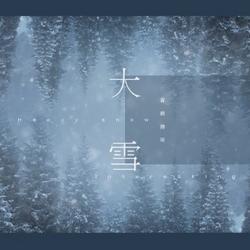 Đại Tuyết (大雪) (Single) - Âm Khuyết Thi Thính - Vương Tử Ngọc