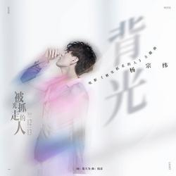 Ngược Sáng (背光) (Single) - Dương Tông Vĩ
