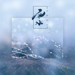 Vũ Thủy / 雨水 (Single) - Âm Khuyết Thi Thính - Lý Giai Tư