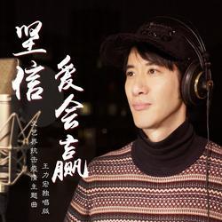 Tin Tưởng Vững Chắc Tình Yêu Sẽ Thắng / 坚信爱会赢 (Single) - Vương Lực Hoành