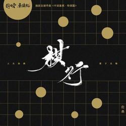 Kỳ Hành / 棋行 (Single) - Luân Tang - Tang Hải Ký - Quốc Phong Đường