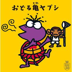 Odoru Kameyapushi UC30 Wakagaerukinrou Remastered - UNICORN