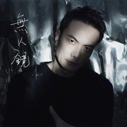 Blank Mirror - James Li