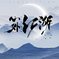 Tâm Ngoại Giang Hồ / 心外江湖 (Single) - Âm Khuyết Thi Thính - Triệu Phương Tịnh