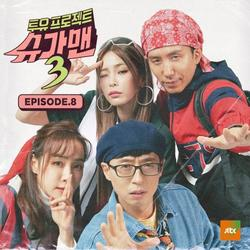 Two Yoo Project - Sugar Man 3 Episode.8 (EP) - Various Artists