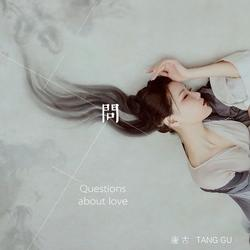 Hỏi / 问 (Single) - Đường Cổ