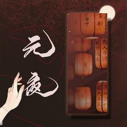 Nguyên Dạ / 元夜 (Single) - Hoàng Thi Phù