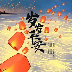 Năm Tháng Bình An / 岁岁平安 (Single) - Lý Vũ Xuân - Tiêu Chiến
