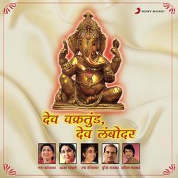 Dev Vakratunda Dev Lambodar - Various Artists
