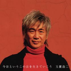 Kyoutoiu Konohiwo Ikiteikou - Koji Tamaki