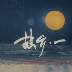 Cố Hương · Nhất / 故乡·一 (Single) - Winky Thi - Thi Nương