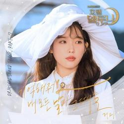 Hotel Del Luna OST Part.7 (Single) - Gummy