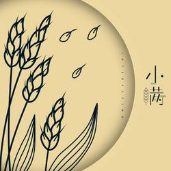 Tiểu Mãn / 小满 (Single) - Âm Khuyết Thi Thính