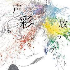 Shikisai wo Hanatsu - Plumo Light