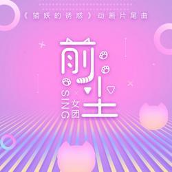 Tiền Trần / 前尘 - SING Nữ Đoàn