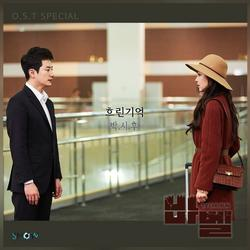 Babel OST Special - Park Si Hoo