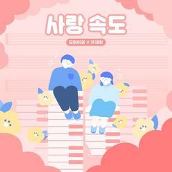 Love, Speed (Single) - OH MY GIRL - Yoo Jae Hwan