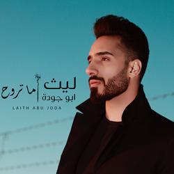 Ma Trouh - Laith Abu Joda