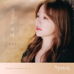Fluttering Warning OST Part.6 - Jeon Sang Keun