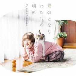 Kimi no Tonari Watashi no Basho - Nanjou Yoshino