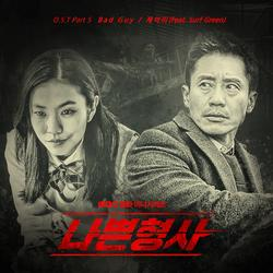 Less than Evil OST Part.5 - Jayme - Surf Green