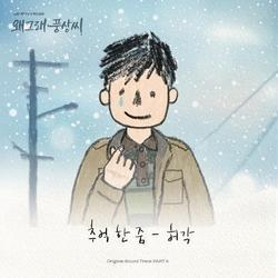 Liver or Die OST Part.6 - Huh Gak