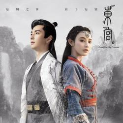 Đông Cung OST / 东宫 电视剧原声大碟 - Various Artists