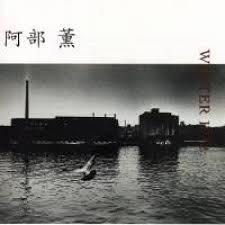 Winter 1972 - Abe Kaoru