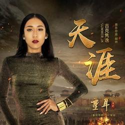 Thiên Nhai / 天涯 (Trùng Nhĩ Truyền Kỳ OST) (Single) - Cát Khắc Tuyển Dật