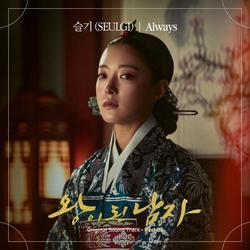 The Crowned Clown OST Part.5 - Seulgi
