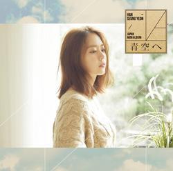Aozora e [Japanese] (Single) - Han Seungyeon