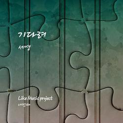 Like Music Project (Single) - Mano