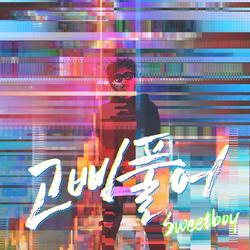 Unfreeze (Single) - Sweetboy